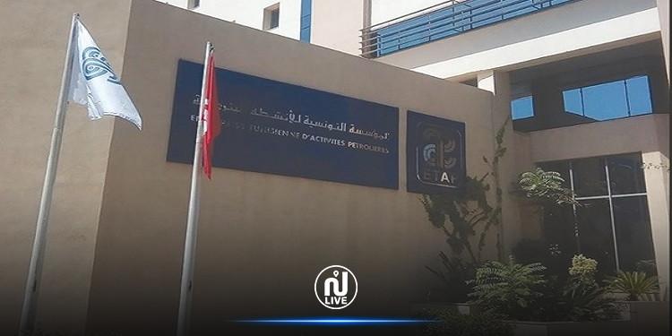 وزارة المالية تعقل على الحسابات البنكية  للمؤسسة التونسية للأنشطة البترولية