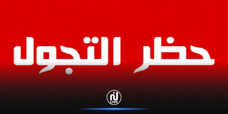 صفاقس: إعلان حظر التجوّل