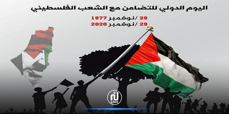 العالم يحيي اليوم الدولي للتضامن مع الشعب الفلسطيني
