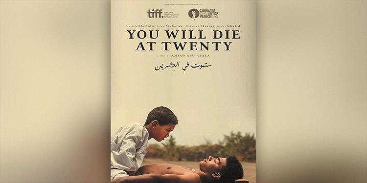 ''ستموت في العشرين'': أوّل فيلم سوداني يرشّح للأوسكار