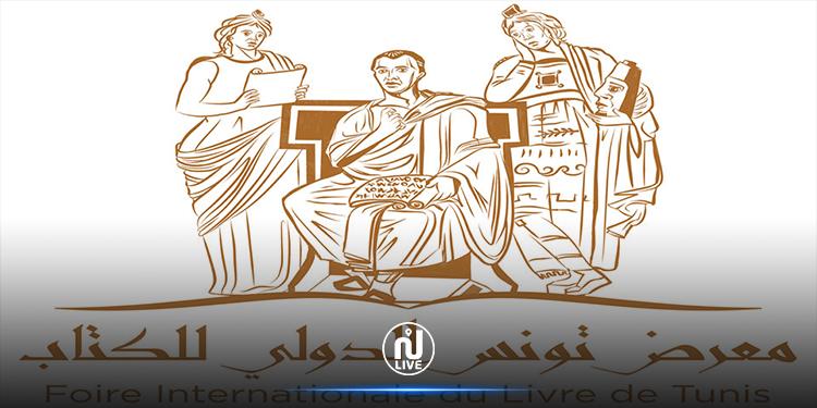 الموعد الجديد لمعرض تونس الدولي للكتاب