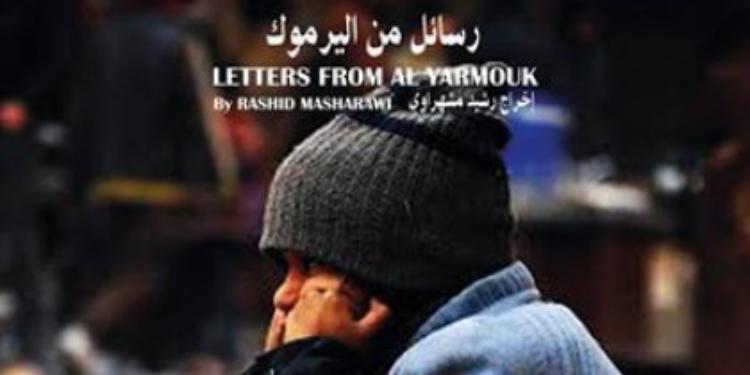 """الفيلم الفلسطيني """"رسائل من اليرموك"""" في افتتاح المهرجان الدولي لفيلم الهواة بقليبية"""