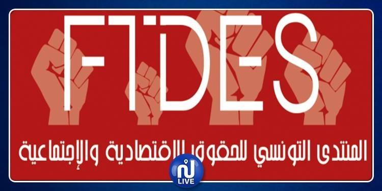 المنتدى يساند التحركات الاحتجاجية ضد ''الفشل الحكومي''