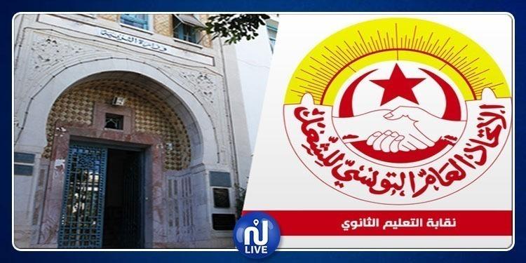 وزارة التربية تكشف عن مقترحاتها خلال الجلسة التفاوضية