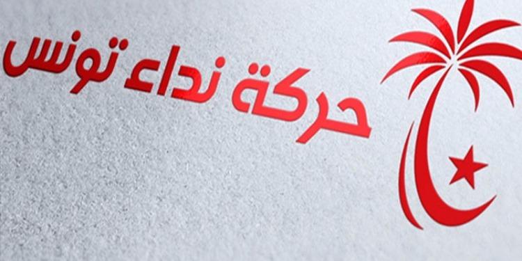 موقف حركة نداء تونس من قرار الهيئة الوقتية لمراقبة دستورية القوانين حول قانون المصالحة الإدارية