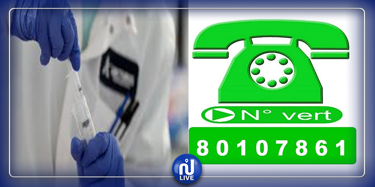 مصالح ولاية منوبة تدعو هؤلاء للاتصال على الرقم 80107861