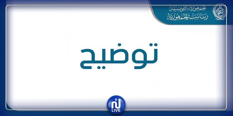 المصادرة والفساد..رئاسة الجمهورية توضّح