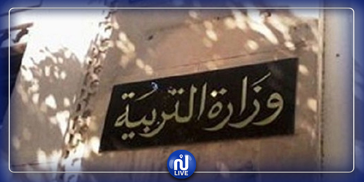 وزارة التربية تتوعد المخالفين لإجراءات الحجر الموجّه