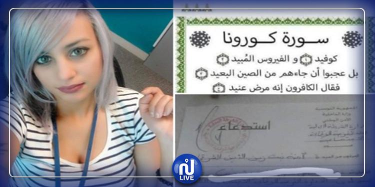 Report au 2 juillet prochain du procès de la bloggeuse Emna Chargui