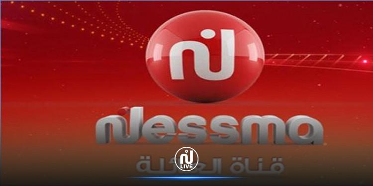 Diffusion interrompue : La chaîne Nessma TV s'excuse auprès de ses téléspectateurs