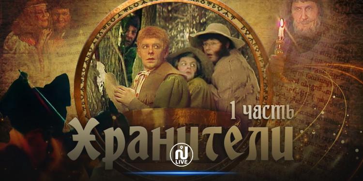 Une adaptation russe du ''Seigneur des Anneaux'' refait surface 30 ans plus tard
