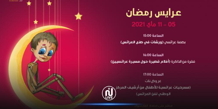 ''Les Marionnettes de Ramadan'', une manifestation en ligne du 5 au 11 mai