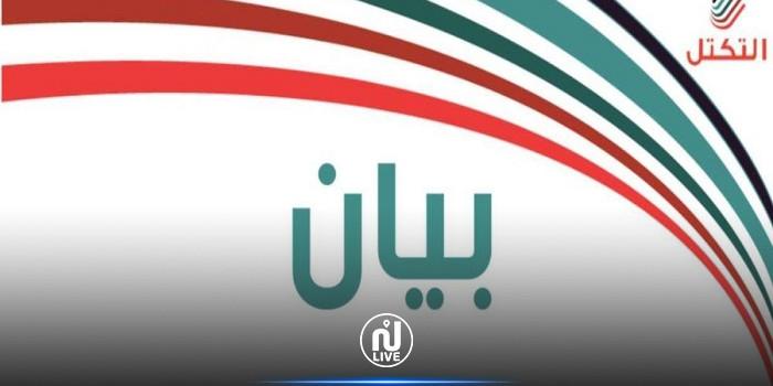 Ettakatol appelle à l'organisation d'élections législatives anticipées