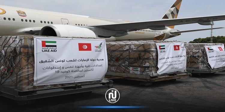 La Tunisie réceptionne des aides médicales fournies par les EAU