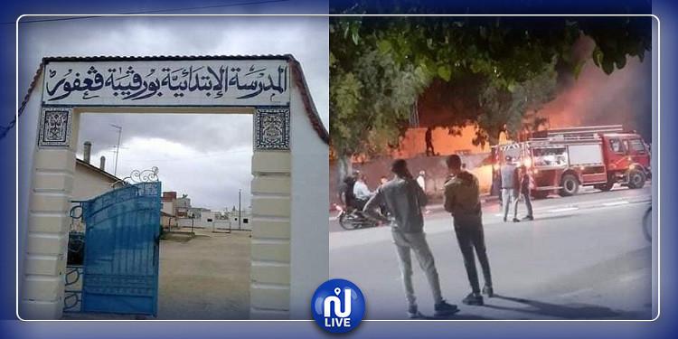 سليانة: السيطرة على حريق اندلع في مدرسة ابتدائية