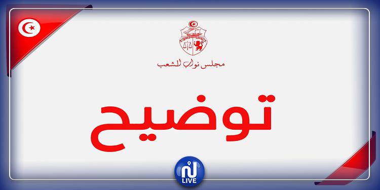 اخفاء مراسلة موحهة من البرلمان الليبي: مكتب نواب الشعب يوضح