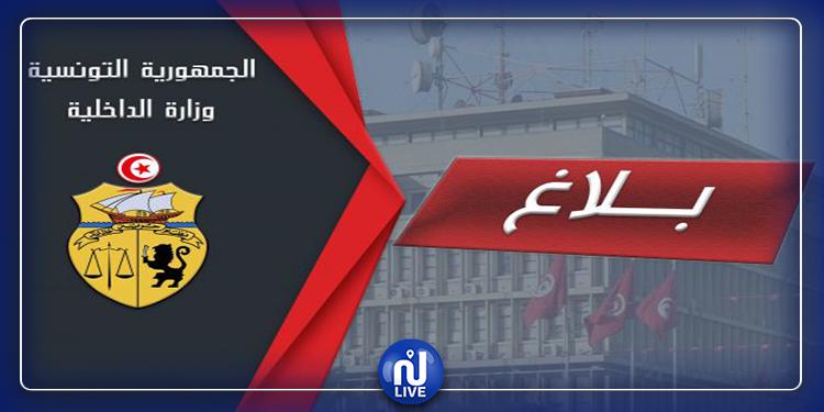 توضيح وزارة الداخلية بخصوص ما يجري في تطاوين