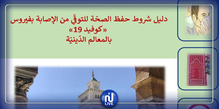 دليل شروط حفظ الصحة للتوقي من الاصابة بفيروس كورونا في المساجد