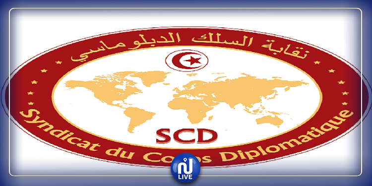 نقابة السلك الديبلوماسي تدين تواصل عمليات الإعتداء على البعثات الديبلوماسية