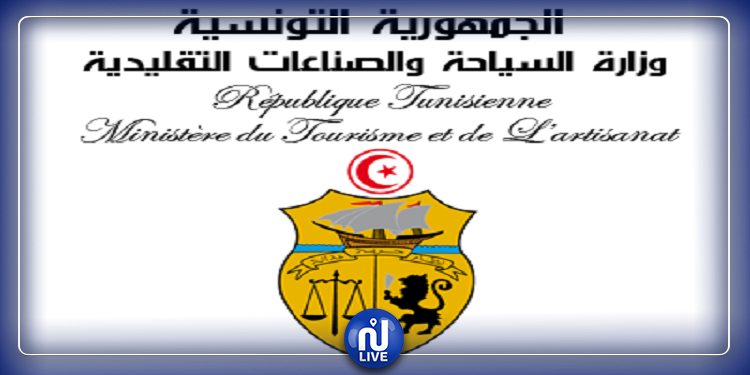 تعيينات جديدة في وزارة السياحة