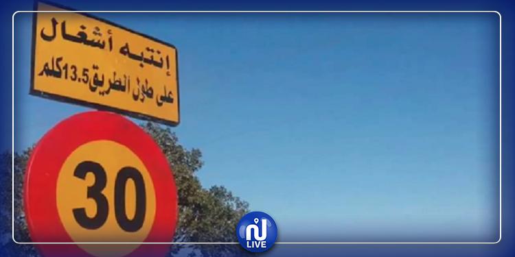 غلق  الطّريق الجهويّة 36 الرّابطة بين الطّريق الوطنيّة 3 وأوذنة بالخليديّة