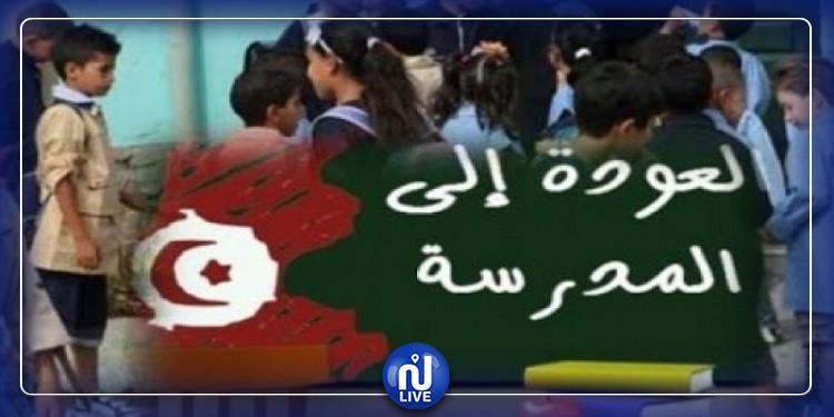 غدا: الإعلان عن تفاصيل البروتكول الصحي الخاص بالعودة المدرسية