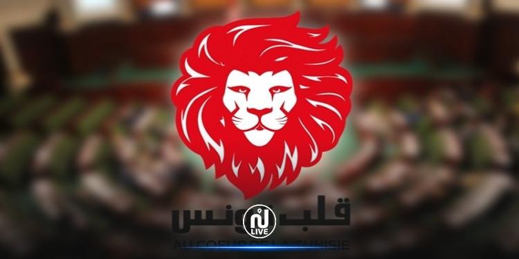 كتلة قلب تونس تدعو إلى إرساء مصالحة وطنية شاملة وإرجاع الثقة بين المواطن والدولة