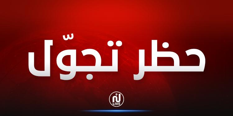 القصرين: فرض حظر التجول بكامل الولاية