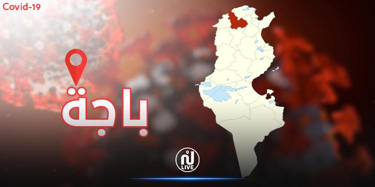 باجة: اصابة اعضاء لجنة مجابهة الكوارث بفيروس كورونا