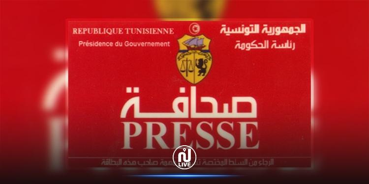 الصحافة  في أرقام :  تونس تعدّ 1578 صحفيا  محترفا