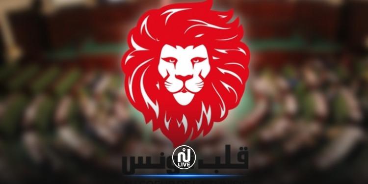 كتلة قلب تونس  تعقد  أيامها البرلمانية