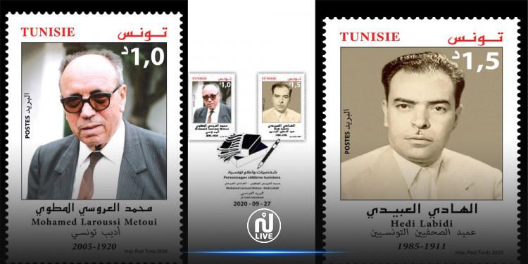 البريد التونسي يصدر طابعين بريديين