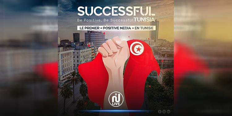 تونس الناجحة ..  أول وسيلة ''إعلام إيجابي''في تونس