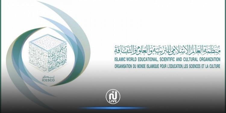 إيسيسكو :  ''ازدراء مقدسات المسلمين ليس  حرية تعبير بل هو  إساءة عمد''