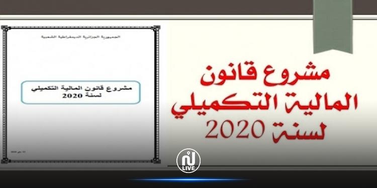 الحكومة تسحب مشروع قانون المالية التعديلي لسنة 2020