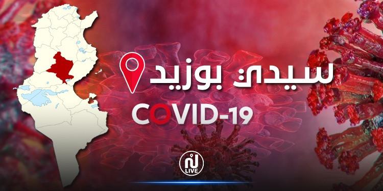 سيدي بوزيد:  حالتا وفاة و59  إصابة جديدة بكورونا