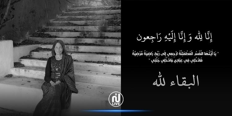 تعزية في وفاة والدة  كاتب عام مركز الدراسات'' جسور''  خيّام التركي