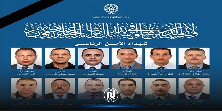 غدا.. الذكرى الخامسة  لاستشهاد 12 عونا من الأمن الرئاسي