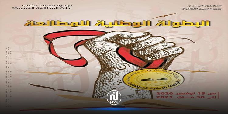 وزارة الثقافة تعلن عن البطولة الوطنيّة للمطالعة