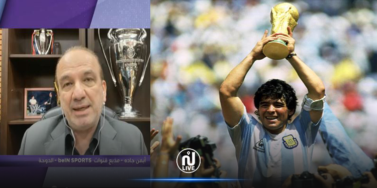 المذيع أيمن جاده يتحدث عن  لقائه  مع الأسطورة  مارادونا (فيديو)