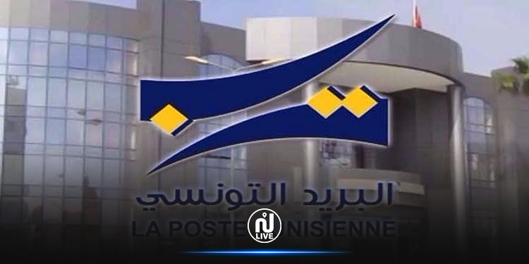 نواب يدعون إلى تحويل البريد التونسي إلى مؤسسة بنكية