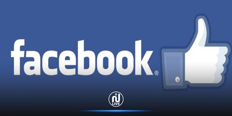 فايسبوك يلغي زر الإعجاب