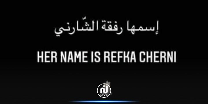 جمعيات حقوقية تدين جريمة قتل رفقة الشارني وتطالب بتفعيل القانون عدد 58