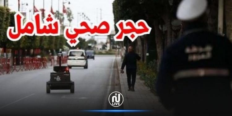 المدير الجهوي للصحة : لا يمكن إقرار حجر صحي شامل بولاية تونس