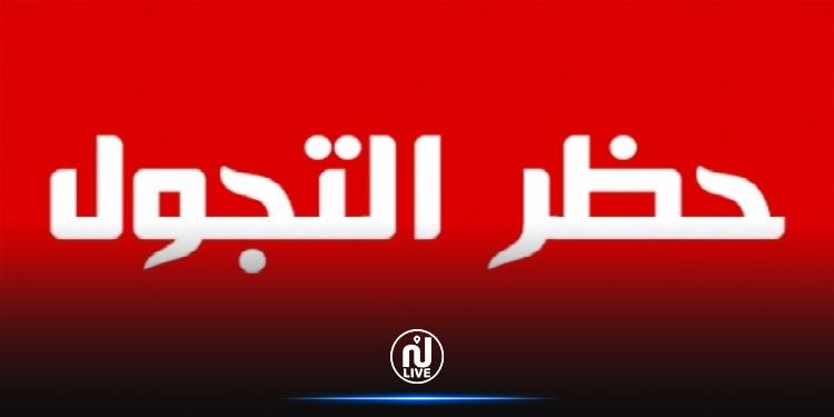 القيروان.. حظر الجولان بداية من ال5 مساء