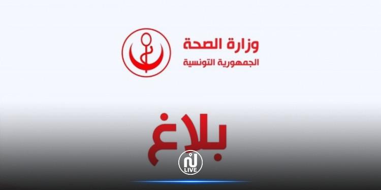 وزارة الصحة تدعو المتطوعين إلى المشاركة في الحملة الوطنية للتلقيح