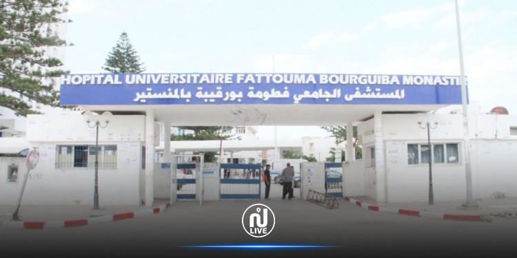المنستير.. يعتدون على العاملين بقسم كوفيد بمستشفى فطومة بورقيبة احتجاجا على وفاة والدتهم