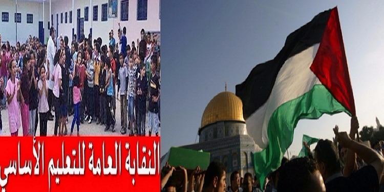 دعوة إلى تخصيص الساعة الأولى من التدريس الأسبوع القادم للحديث عن فلسطين