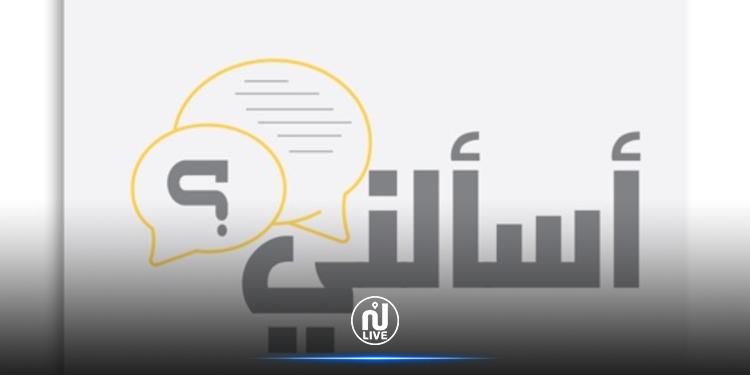 « Eselni » : Lancement d'une plateforme numérique pour le dialogue entre les conseils municipaux, les députés et la société civile