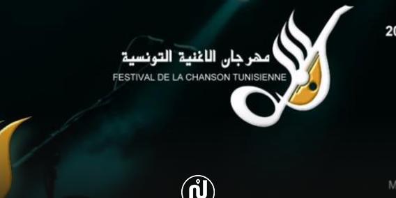 Festival de la chanson tunisienne 2021 : 35 artistes confirmés et émergents nominés